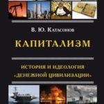 Капитализм. История и идеология «денежной цивилизации». Автор: Катасонов В.Ю.