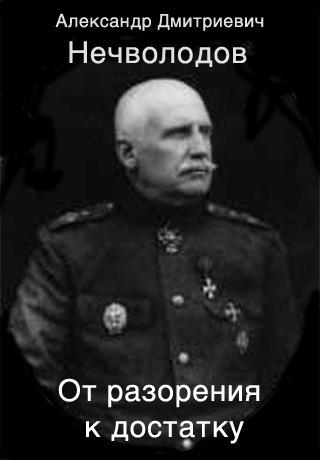 От разорения к достатку. Александр Нечволодов, 1906