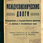 Фиск Г. Междусоюзнические долги (1925)