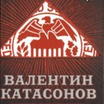 В.Ю.Катасонов. Хозяева денег. 100-летняя история ФРС