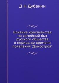 vliyanie-hristianstva-na-semeynyiy-byit-russkogo-obschestva-v-period-do-vremeni-poyavleniya-quotdomostroya-quot_6195137