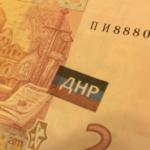 О денежном обращении на Юго-Востоке Украины
