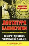Valentin_Katasonov__Diktatura_bankokratii._Orgprestupnost_finansovobankovskogo_m