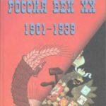 В.В.Кожинов. Россия, век XX. 1901-1939 гг.