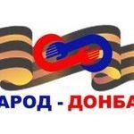 Помощь народным республикам Донбасса