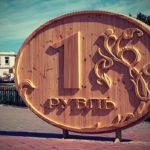 Рубль под тараном санкций