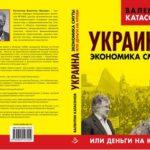 Новая книга В.Катасонова «Украина: экономика смуты или деньги на крови»