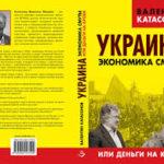 Украина — Деньги на крови