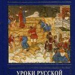 Олег Платонов. Уроки русской экономической мысли