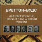 Презентация книги: «Бреттон-Вудс. Ключевое событие мировой финансовой истории.»