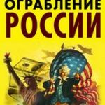 Книга В.Ю. Катасонова «Ограбление России»