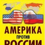 Анонс книги РЭОШ «Россия против Америки»