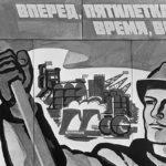 По сталинским рецептам