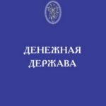 Крыленко А. К. Денежная держава