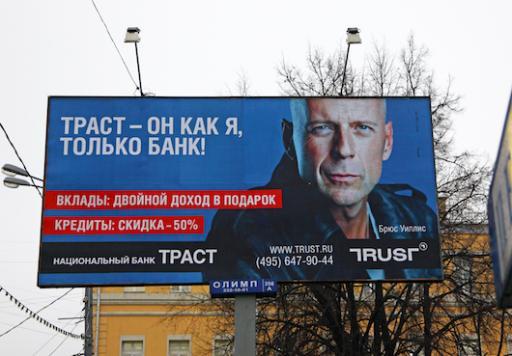 bruce_willis_trust-bank-russia-reklama
