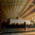 В.Ю. Катасонов «Золото в экономике и политике России»