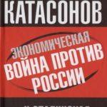 В.Катасонов. Экономическая война против России и сталинская индустриализация