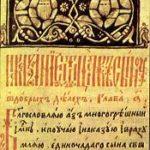 Рецензия на монографию «Новый домострой» д.э.н. Т.Н. Юдиной