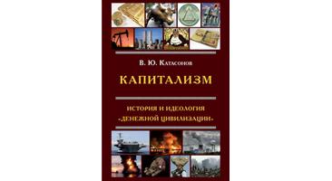istoriya-i-ideologiya-denezhnoj-civilizacii
