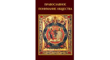 pravoslavnoe-ponimanie-obshhestva