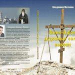 Киев-Афон: духовные связи на веки