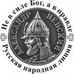 «Русская народная линия» популярна в патриотических кругах