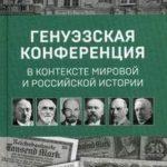 Презентация новой книги В.Ю. Катасонова