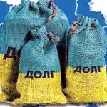 О долге Украины и бандах у власти