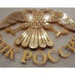 Основное противоречие современной России. К «стратегии слабого рубля»