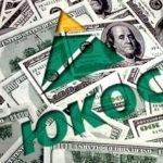Дело «ЮКОСа» живёт? Почему арестовали имущество России за рубежом