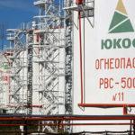 В клешнях у «ЮКОСа». Что может потерять Россия по искам акционеров компании?