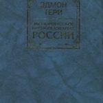 Эдмонд Тери. Экономическое преобразование России