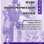 Александр Александрович Богданов. Краткий курс экономической науки