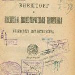 Л.Б. Красин. Внешторг и Внешняя экономическая политика советского правительства.