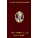 Катасонов В. Ю. Россия и Запад в ХХ веке: История экономического противостояния и сосуществования