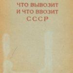 А.А. Совалов. Что вывозит и что ввозит СССР