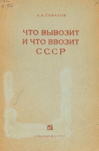 Совалов