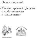 В. И. Экземплярский. Учение Древней Церкви о собственности и милостыни