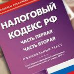 Две ошибки в Налоговом кодексе ежегодно  лишают бюджет страны 12 триллионов рублей