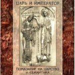 Б.А. Успенский. Царь и император