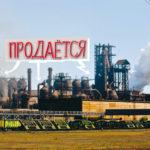 Приватизация без агрессоров