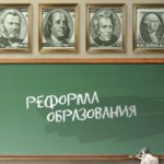 Контузия системы образования