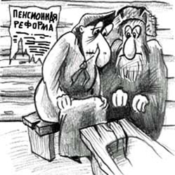 28-пенсионная реф
