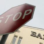 Сколько банков нужно России?