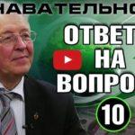Валентин Катасонов. Ответы на вопросы 10 (Познавательное ТВ)