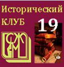 11-ИСТОКЛУБ