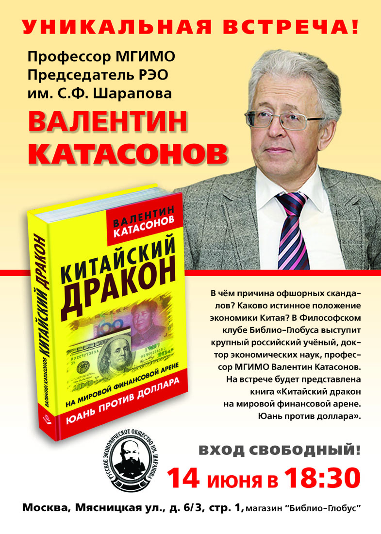 PosterKatasonov-2