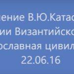Православная цивилизация и «Всеправославный» Собор на Крите