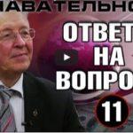 Валентин Катасонов. Ответы на вопросы 11 (Познавательное ТВ)