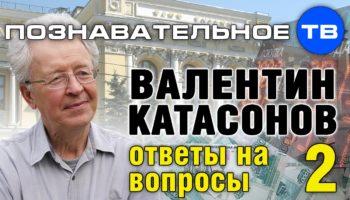 Валентин Катасонов: Ответы на вопросы. Часть 2 (видео и стенограмма)